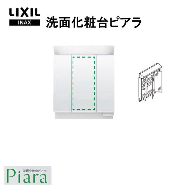 LIXIL/INAX 洗面化粧台 ピアラ ミラーキャビネット 間口750mm MAR2-753TXSU 3面鏡(全収納) スタンダードLED照明 全高1900mm用 くもり止めコート付