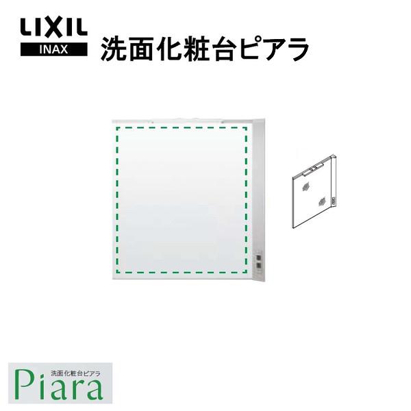 LIXIL/INAX 洗面化粧台 ピアラ ミラーキャビネット 間口900mm MAR2-901XJU 1面鏡(大型鏡) スリムLED照明 全高1900mm用 くもり止めコート付