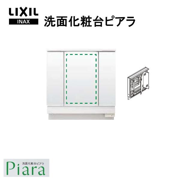 LIXIL/INAX 洗面化粧台 ピアラ ミラーキャビネット 間口900mm MAR2-903KXJU 3面鏡(スマートポケット付全収納) スリムLED照明 全高1900mm用 くもり止めコート付