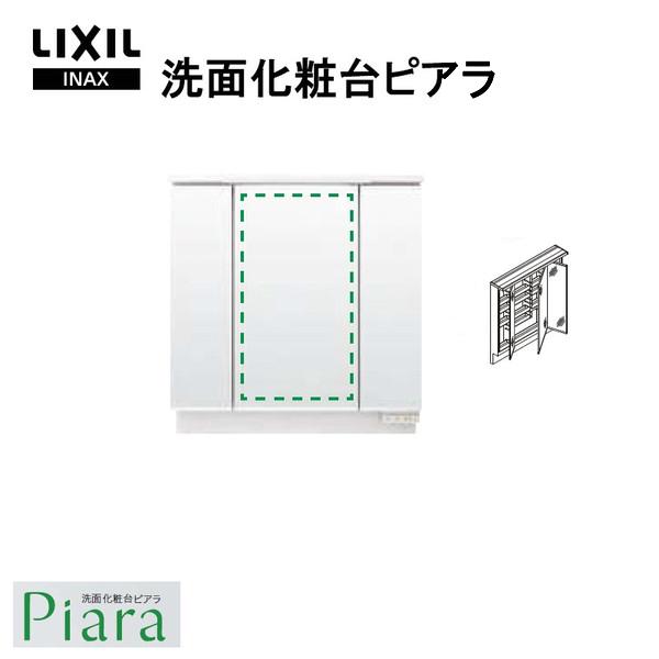 LIXIL/INAX 洗面化粧台 ピアラ ミラーキャビネット 間口900mm MAR2-903TXJU 3面鏡(全収納) スリムLED照明 全高1900mm用 くもり止めコート付