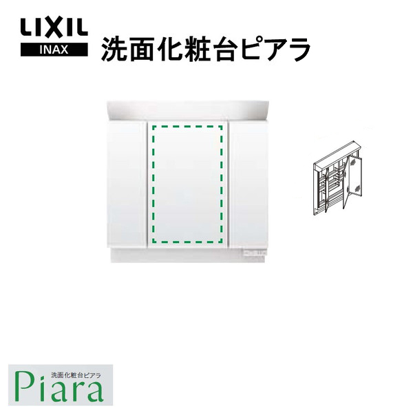 LIXIL/INAX 洗面化粧台 ピアラ ミラーキャビネット 間口900mm MAR2-903TXS 3面鏡(全収納) スタンダードLED照明 全高1900mm用 くもり止めなし