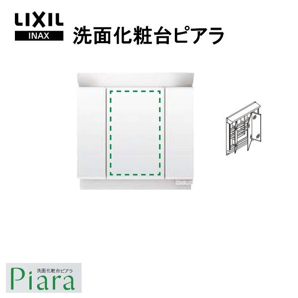 LIXIL/INAX 洗面化粧台 ピアラ ミラーキャビネット 間口900mm MAR2-903TXSU 3面鏡(全収納) スタンダードLED照明 全高1900mm用 くもり止めコート付