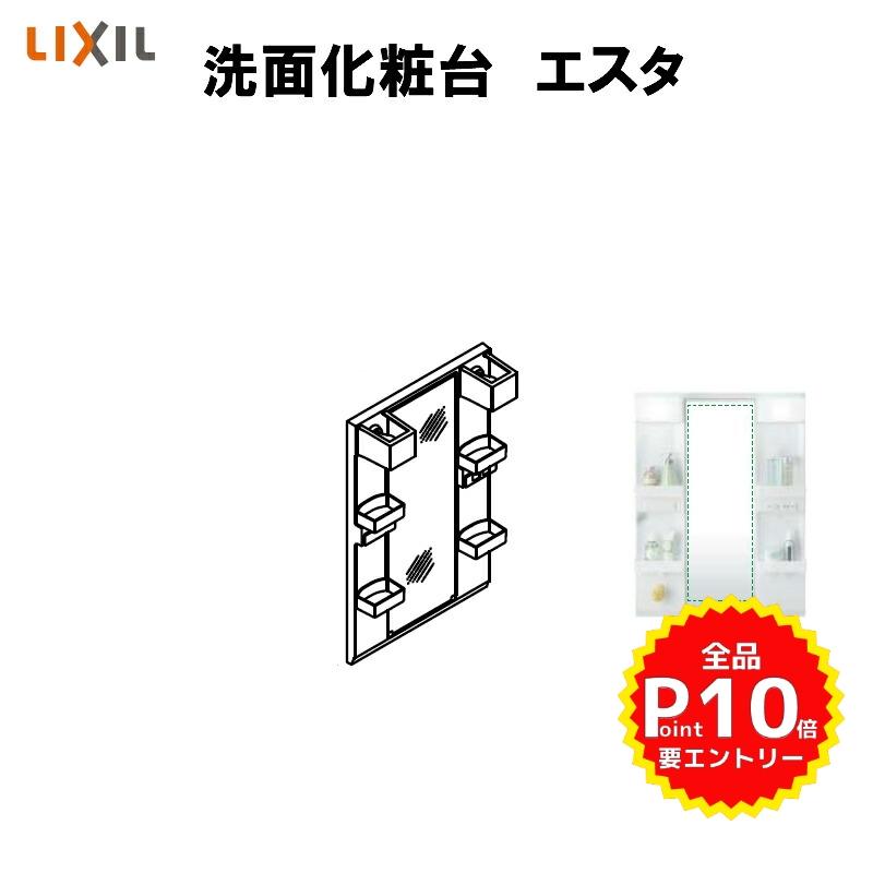 洗面化粧台エスタ ボウル一体タイプ コンポ・システムタイプ共通 ミラーキャビネット 全高 1780mm/1850mm用 LED照明(ロングミラー) MFTX1-601YPJ-N他 LIXIL/INAX
