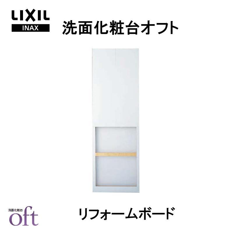 LIXIL/INAX 洗面化粧台 オフト リフォームボード(厚さ15mm) 化粧台本体+ミラーキャビネット用 BB-FR-●●190