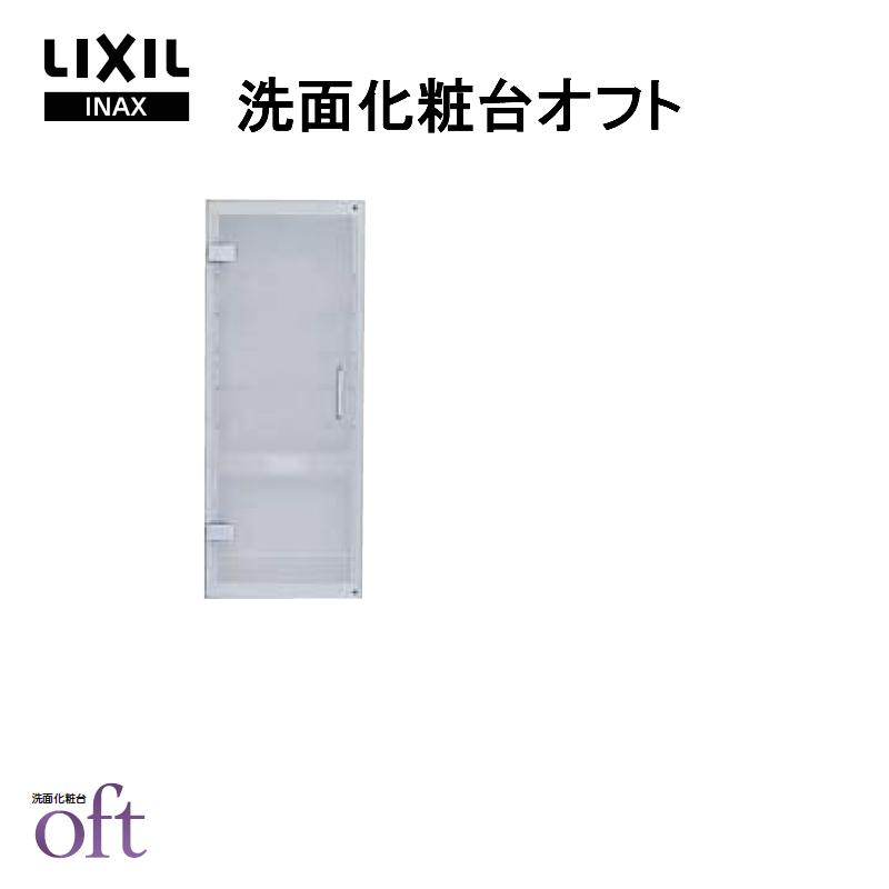 LIXIL/INAX 洗面化粧台 オフト ミドルキャビネット(埋込タイプ) KCD-30●PL(R)