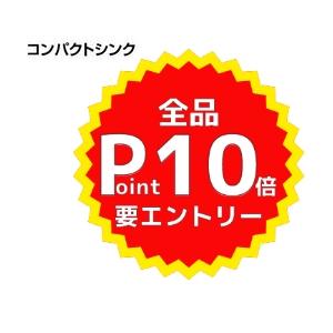 多目的流し コンパクトシンク INAX S-531ANC/BW1 壁排水/床排水