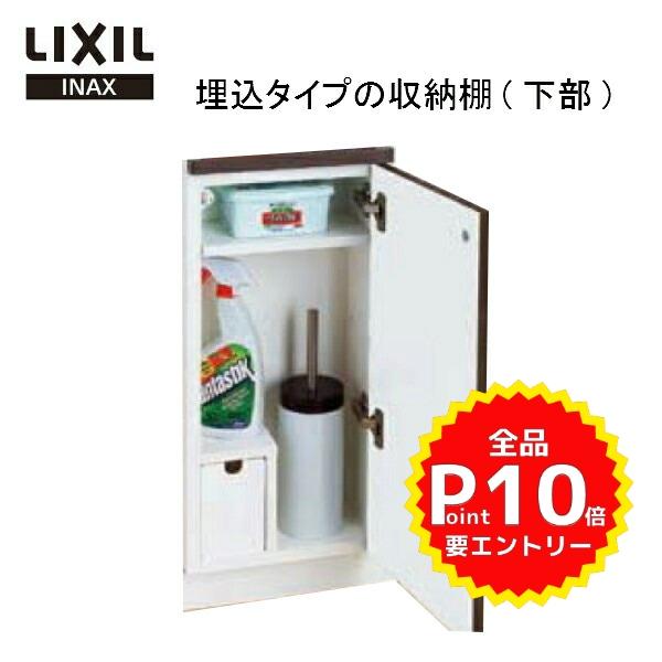 LIXIL(リクシル) INAX(イナックス) 埋込収納棚 TSF-203U/LD 下部収納棚 寸法:295x155(埋込部88)x603 トイレ収納棚