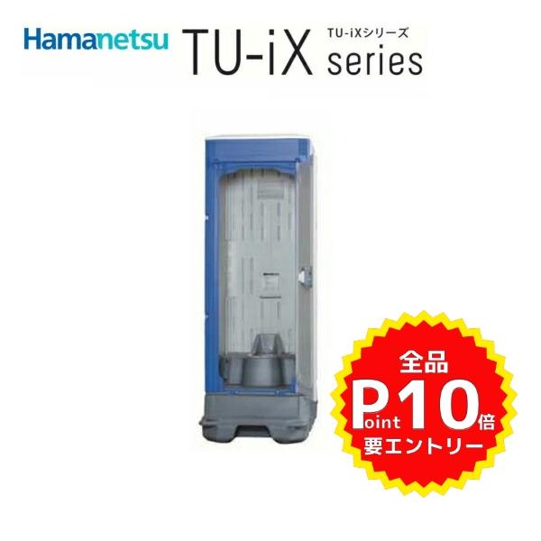 仮設トイレ TU-iXシリーズ ポンプ式簡易水洗タイプ 兼用和 TU-iXF4 ハマネツ [北海道・沖縄・離島・遠隔地への配送不可]