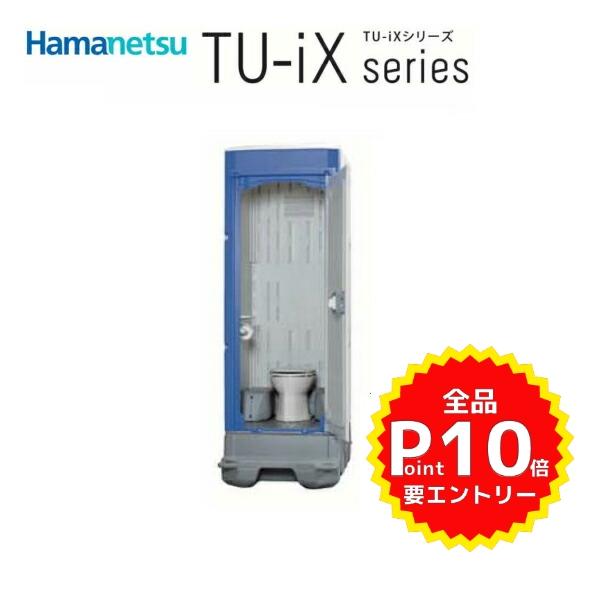 仮設トイレ TU-iXシリーズ ポンプ式簡易水洗タイプ 洋 TU-iXF4W ハマネツ [北海道・沖縄・離島・遠隔地への配送不可]