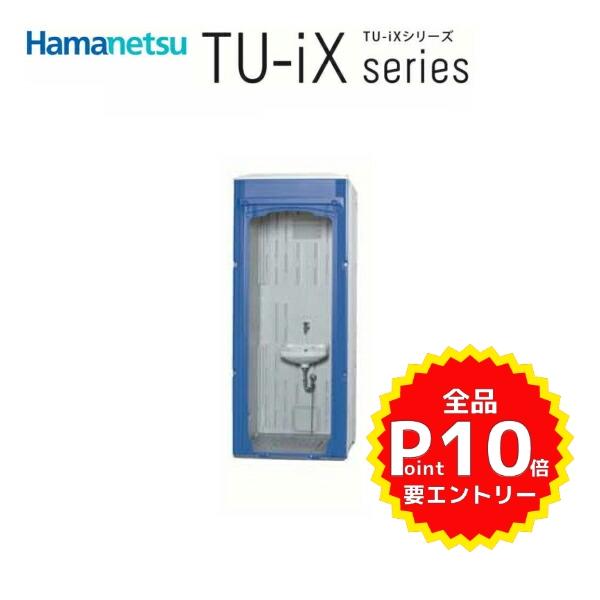 仮設トイレ TU-iXシリーズ 水洗タイプ 手 TU-iXMH ハマネツ [北海道・沖縄・離島・遠隔地への配送不可]