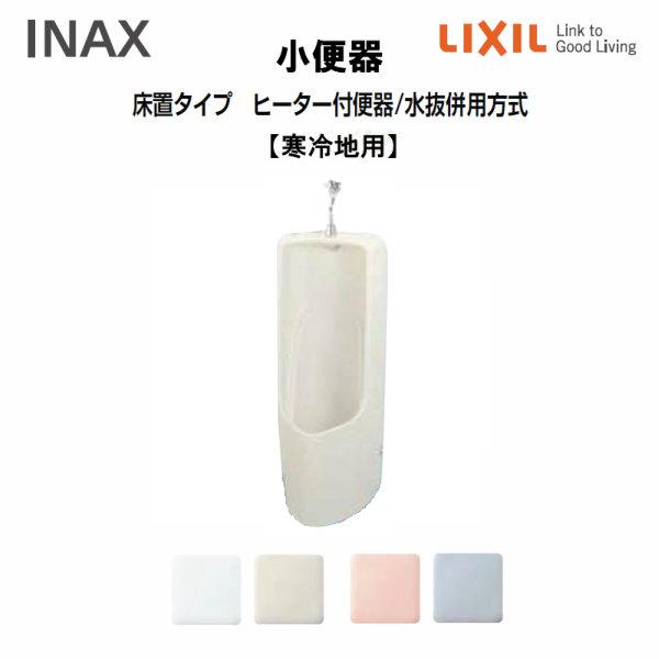 小便器 床置タイプトヒーター付便器/水抜併用方式 U-331RMH 寒冷地用 LIXIL/INAX