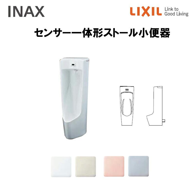 小便器 センサー一体形ストール小便器(低リップタイプ)(塩ビ排水管用) 壁排水 U-A51MP/BW1 370×420×1040 LIXIL/INAX