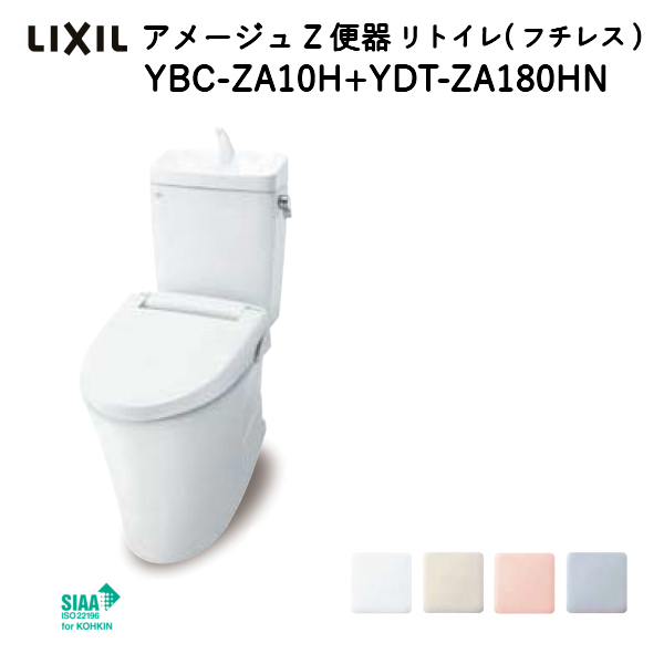 LIXIL/INAX 洋風便器 アメージュZ便器 リトイレ (フチレス) 床排水 ECO5 寒冷地・水抜方式 手洗付 便座付 YBC-ZA10H+YDT-ZA180HN