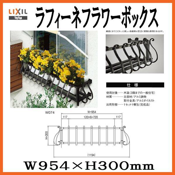 Rafineflower box W954×H300 aluminum cast-LIXIL TOSTEM like CIR Tostem