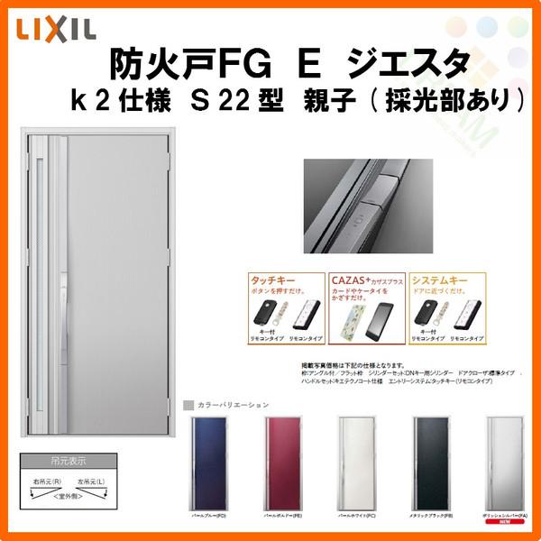 防火戸FG-Eジエスタ S22型デザイン k2仕様 親子(採光部あり) LIXIL/TOSTEM