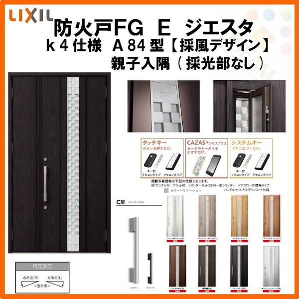 防火戸FG-Eジエスタ A84型デザイン k4仕様/採風デザイン 親子入隅(採光部なし) LIXIL/TOSTEM