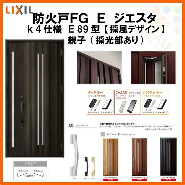 防火戸FG-Eジエスタ E89型デザイン k4仕様/採風デザイン 親子(採光部あり) LIXIL/TOSTEM