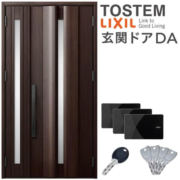 玄関ドアDA リクシル 断熱玄関ドア V12型 親子ドア W1240×H2330mm K4/K2断熱仕様 FamiLock 戸建て 住宅用 アルミサッシ スマホ対応 玄関ドア おしゃれ 新設 リフォーム