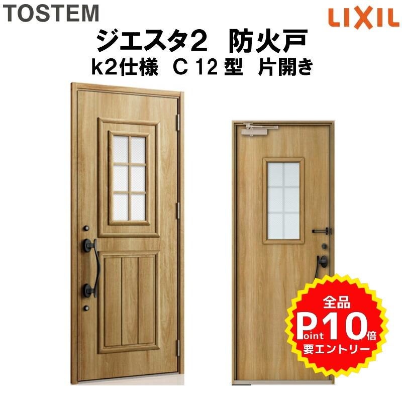 防火戸 玄関ドアジエスタ2 C12型デザイン k2仕様 片開きドア LIXIL TOSTEM リクシル トステム ドア 玄関 防火 扉 新設 リフォーム