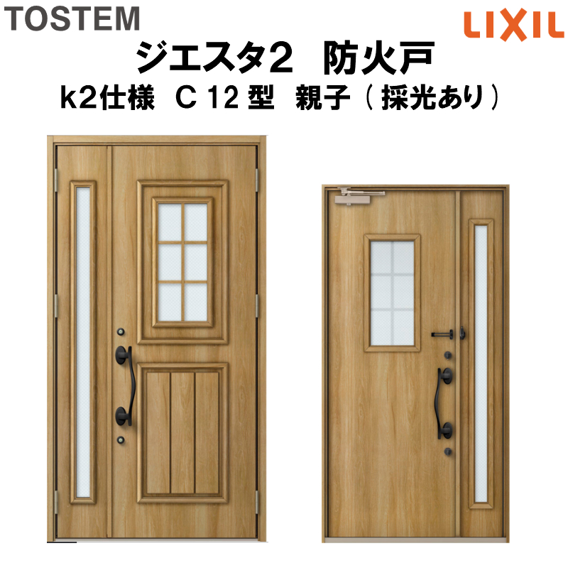 防火戸 玄関ドアジエスタ2 C12型デザイン k2仕様 親子(採光あり)ドア LIXIL TOSTEM リクシル トステム ドア 玄関 防火 扉 新設 リフォーム