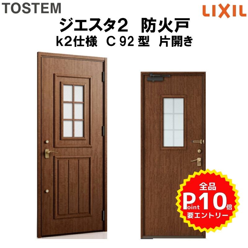 防火戸 玄関ドアジエスタ2 C92型デザイン k2仕様 片開きドア LIXIL TOSTEM リクシル トステム ドア 玄関 防火 扉 新設 リフォーム