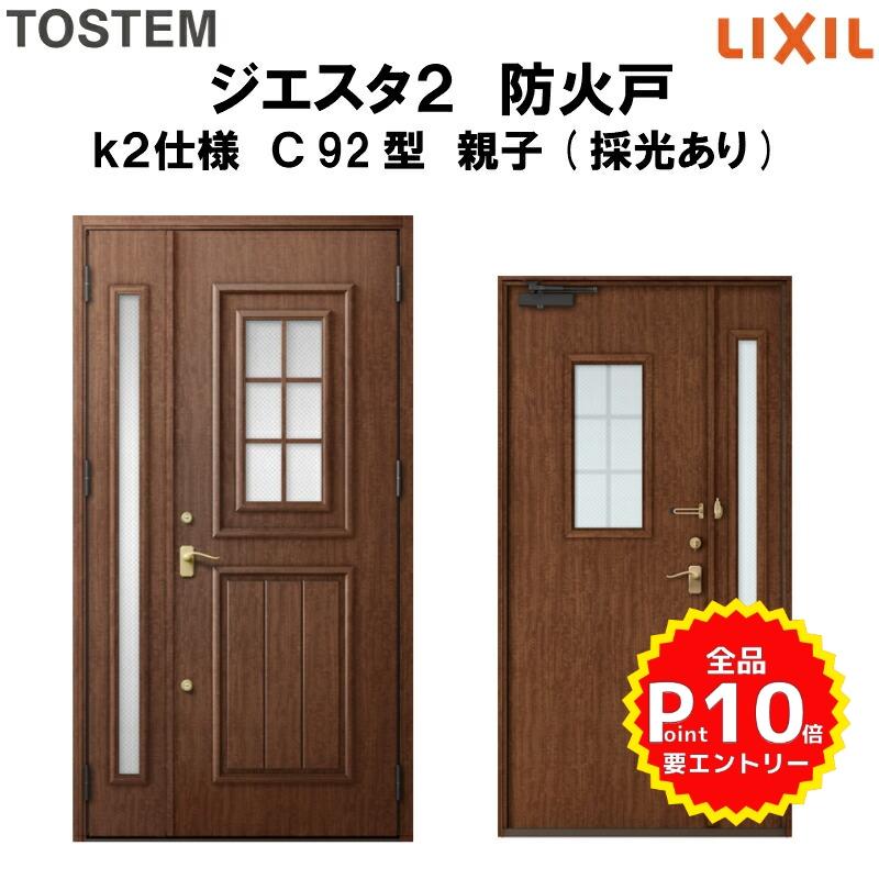 防火戸 玄関ドアジエスタ2 C92型デザイン k2仕様 親子(採光あり)ドア LIXIL TOSTEM リクシル トステム ドア 玄関 防火 扉 新設 リフォーム