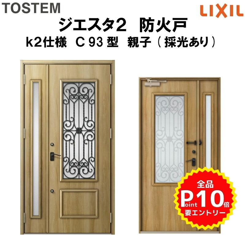 防火戸 玄関ドアジエスタ2 C93型デザイン k2仕様 親子(採光あり)ドア LIXIL TOSTEM リクシル トステム ドア 玄関 防火 扉 新設 リフォーム
