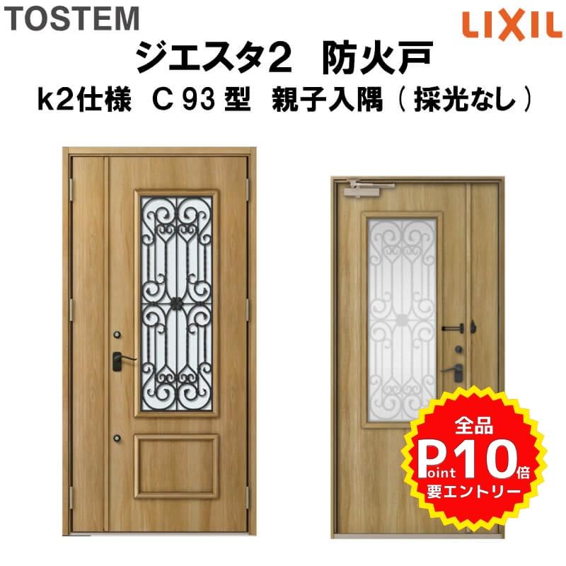 防火戸 玄関ドアジエスタ2 C93型デザイン k2仕様 親子入隅 採光なし ドア LIXIL TOSTEM リクシル トステム ドア 玄関 防火 扉 新設 リフォーム 送料無料 ハロウィン 限定アイテム お祝