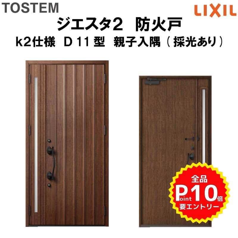 防火戸 玄関ドアジエスタ2 D11型デザイン k2仕様 親子入隅(採光あり)ドア LIXIL/TOSTEM