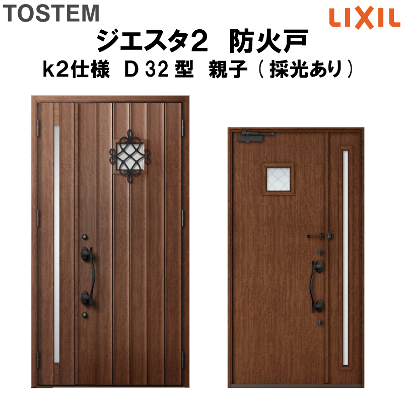 防火戸 玄関ドアジエスタ2 D32型デザイン k2仕様 親子(採光あり)ドア LIXIL TOSTEM リクシル トステム ドア 玄関 防火 扉 新設 リフォーム