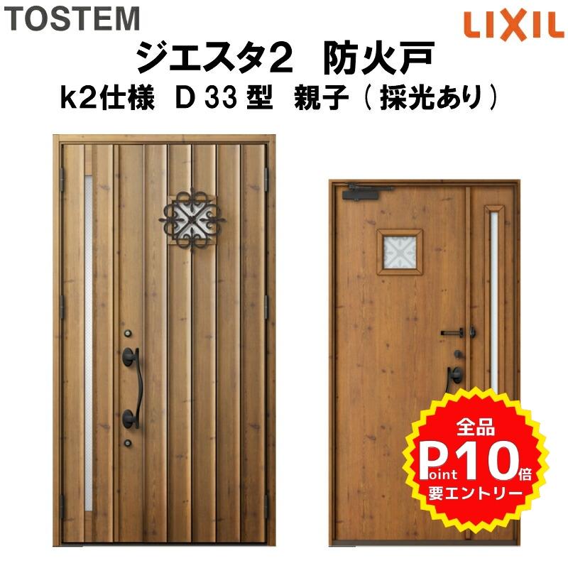 防火戸 玄関ドアジエスタ2 D33型デザイン k2仕様 親子(採光あり)ドア LIXIL TOSTEM リクシル トステム ドア 玄関 防火 扉 新設 リフォーム
