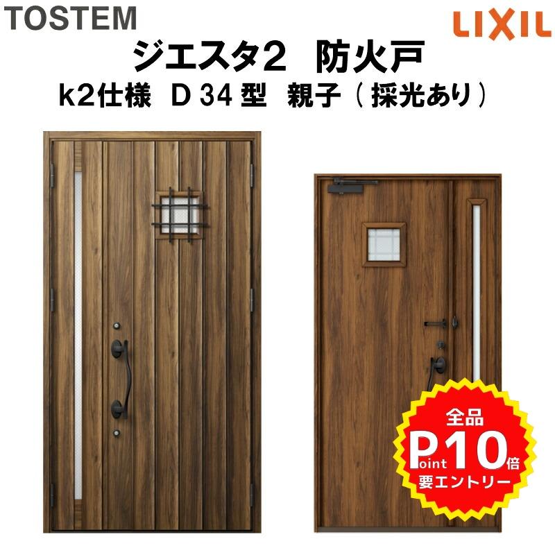 防火戸 玄関ドアジエスタ2 D34型デザイン k2仕様 親子(採光あり)ドア LIXIL TOSTEM リクシル トステム ドア 玄関 防火 扉 新設 リフォーム
