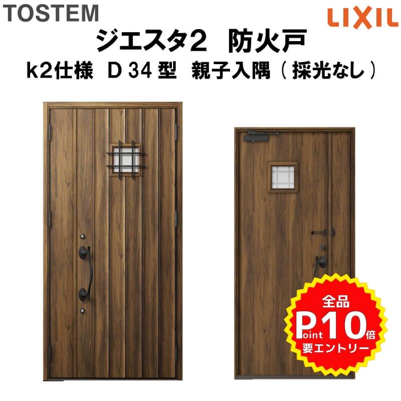 防火戸 玄関ドアジエスタ2 D34型デザイン k2仕様 親子入隅(採光なし)ドア LIXIL/TOSTEM
