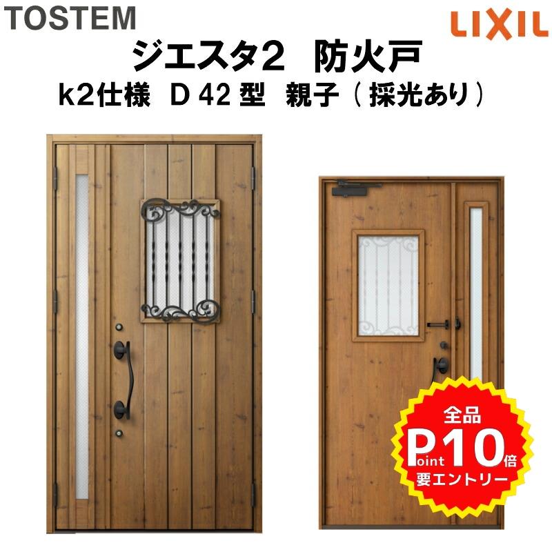 防火戸 玄関ドアジエスタ2 D42型デザイン k2仕様 親子(採光あり)ドア LIXIL TOSTEM リクシル トステム ドア 玄関 防火 扉 新設 リフォーム