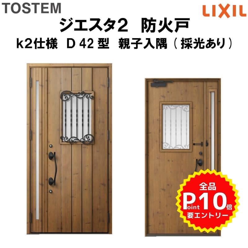 防火戸 玄関ドアジエスタ2 D42型デザイン k2仕様 親子入隅(採光あり)ドア LIXIL TOSTEM リクシル トステム ドア 玄関 防火 扉 新設 リフォーム
