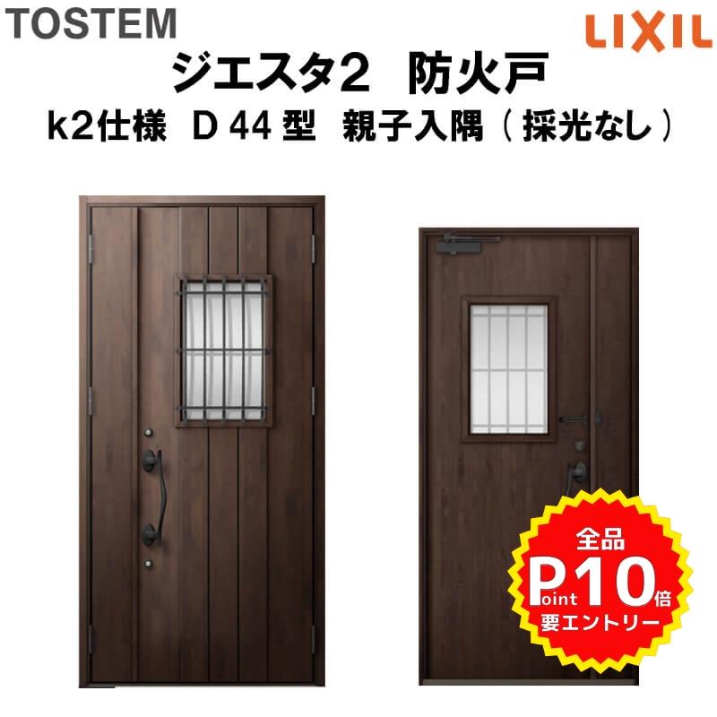 防火戸 玄関ドアジエスタ2 D44型デザイン k2仕様 親子入隅(採光なし)ドア LIXIL/TOSTEM