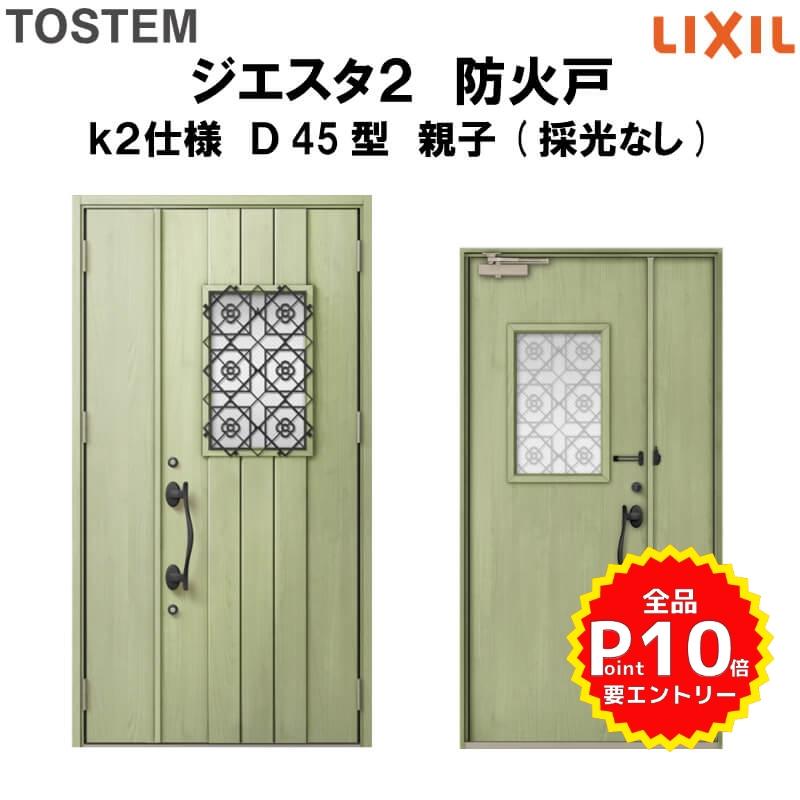 防火戸 玄関ドアジエスタ2 D45型デザイン k2仕様 親子(採光なし)ドア LIXIL/TOSTEM