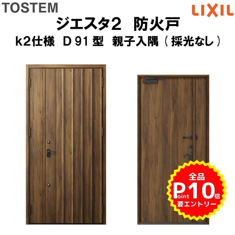 防火戸 玄関ドアジエスタ2 D91型デザイン k2仕様 親子入隅(採光なし)ドア LIXIL/TOSTEM