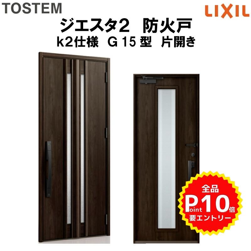 防火戸 玄関ドアジエスタ2 G15型デザイン k2仕様 片開きドア LIXIL TOSTEM リクシル トステム ドア 玄関 防火 扉 新設 リフォーム