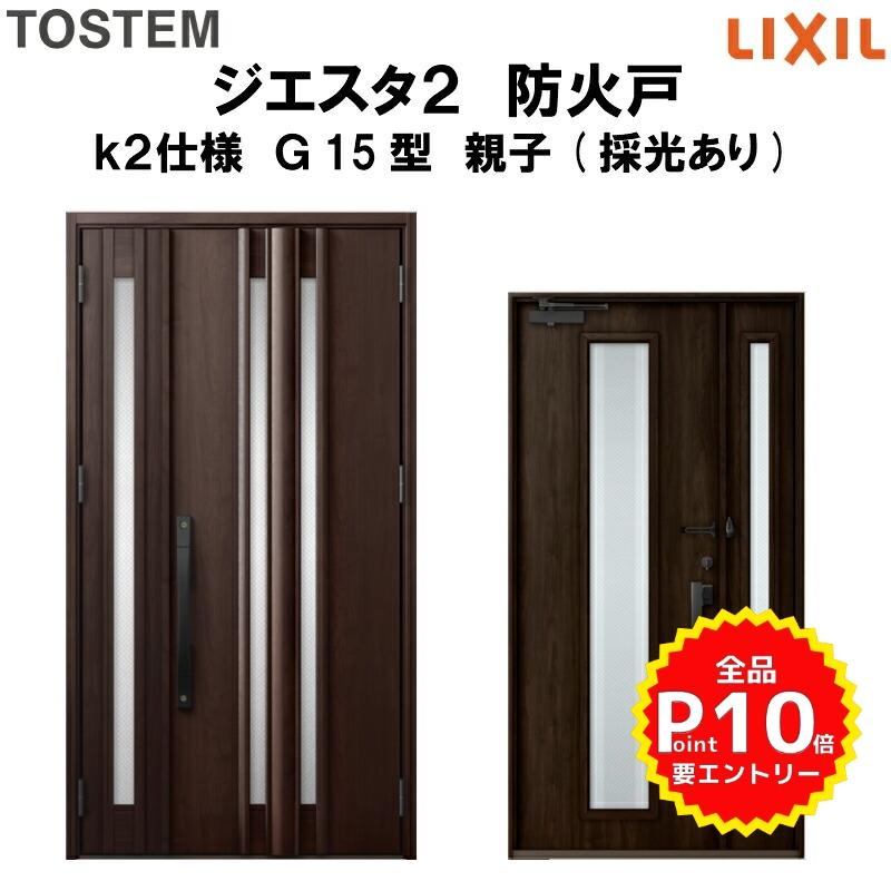 防火戸 玄関ドアジエスタ2 G15型デザイン k2仕様 親子(採光あり)ドア LIXIL TOSTEM リクシル トステム ドア 玄関 防火 扉 新設 リフォーム