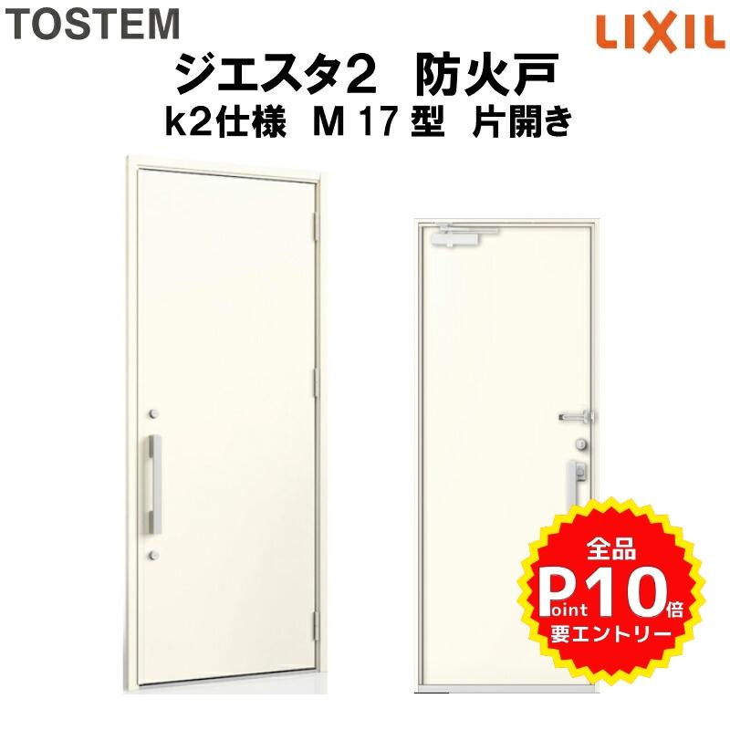 防火戸 玄関ドアジエスタ2 M17型デザイン k2仕様 片開きドア LIXIL TOSTEM リクシル トステム ドア 玄関 防火 扉 新設 リフォーム