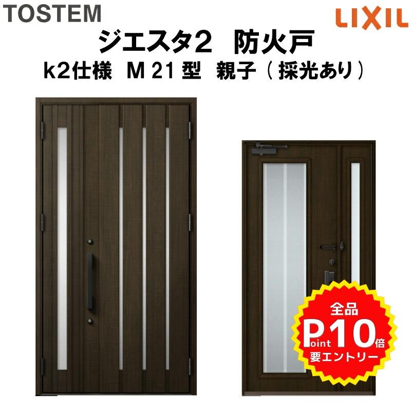 防火戸 玄関ドアジエスタ2 M21型デザイン k2仕様 親子(採光あり)ドア LIXIL TOSTEM リクシル トステム ドア 玄関 防火 扉 新設 リフォーム