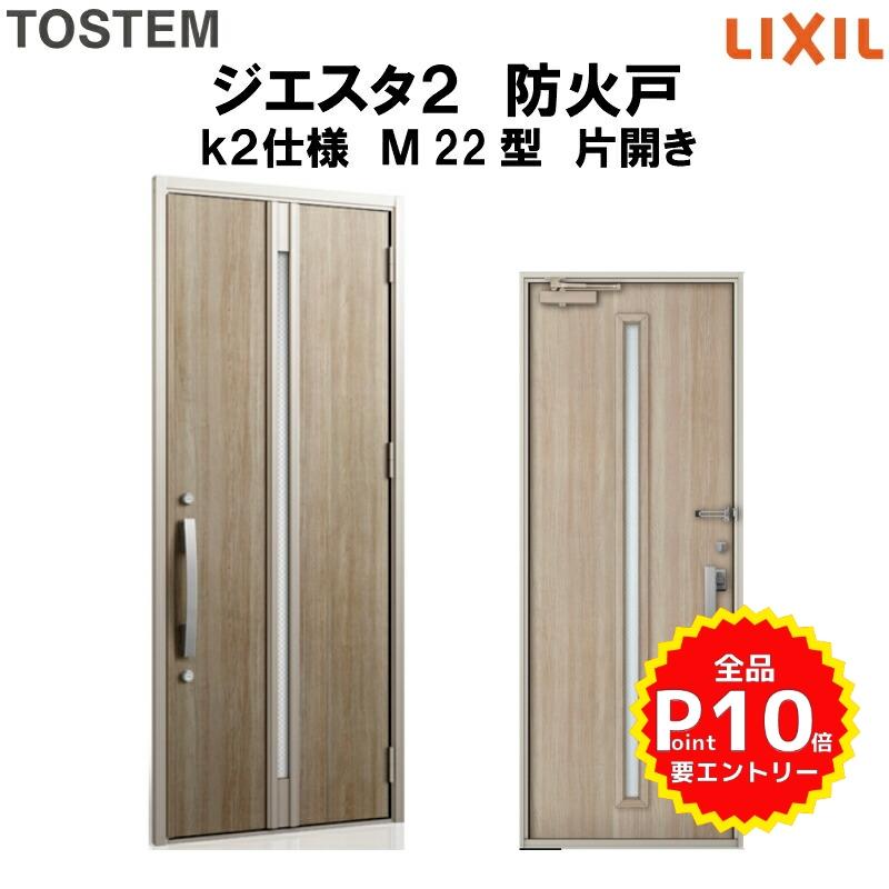 防火戸 玄関ドアジエスタ2 M22型デザイン k2仕様 片開きドア LIXIL TOSTEM リクシル トステム ドア 玄関 防火 扉 新設 リフォーム