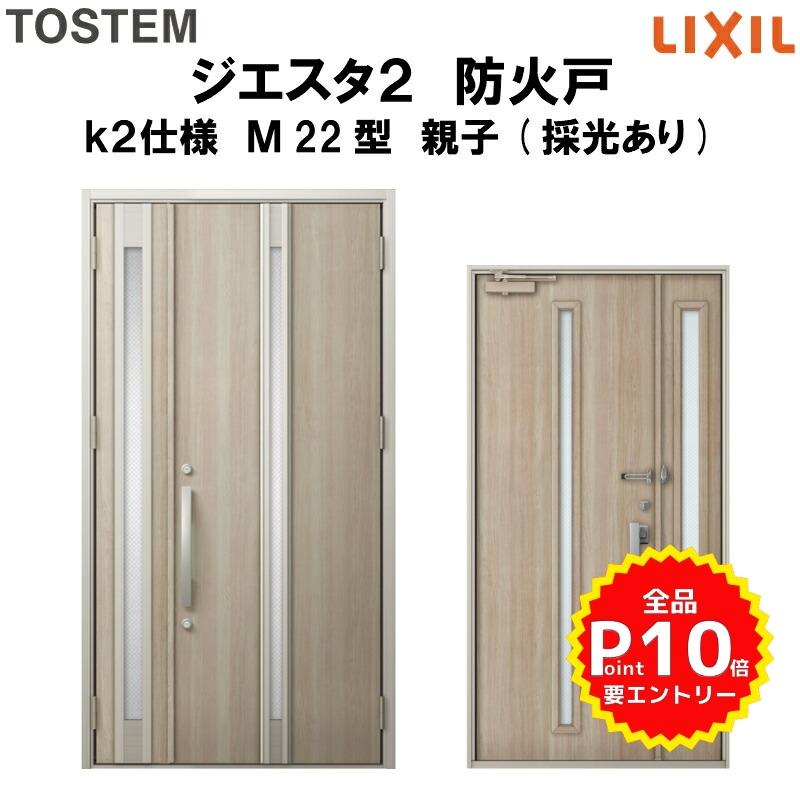 防火戸 玄関ドアジエスタ2 M22型デザイン k2仕様 親子(採光あり)ドア LIXIL TOSTEM リクシル トステム ドア 玄関 防火 扉 新設 リフォーム