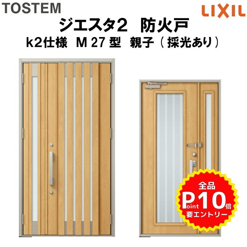 防火戸 玄関ドアジエスタ2 M27型デザイン k2仕様 親子(採光あり)ドア LIXIL TOSTEM リクシル トステム ドア 玄関 防火 扉 新設 リフォーム