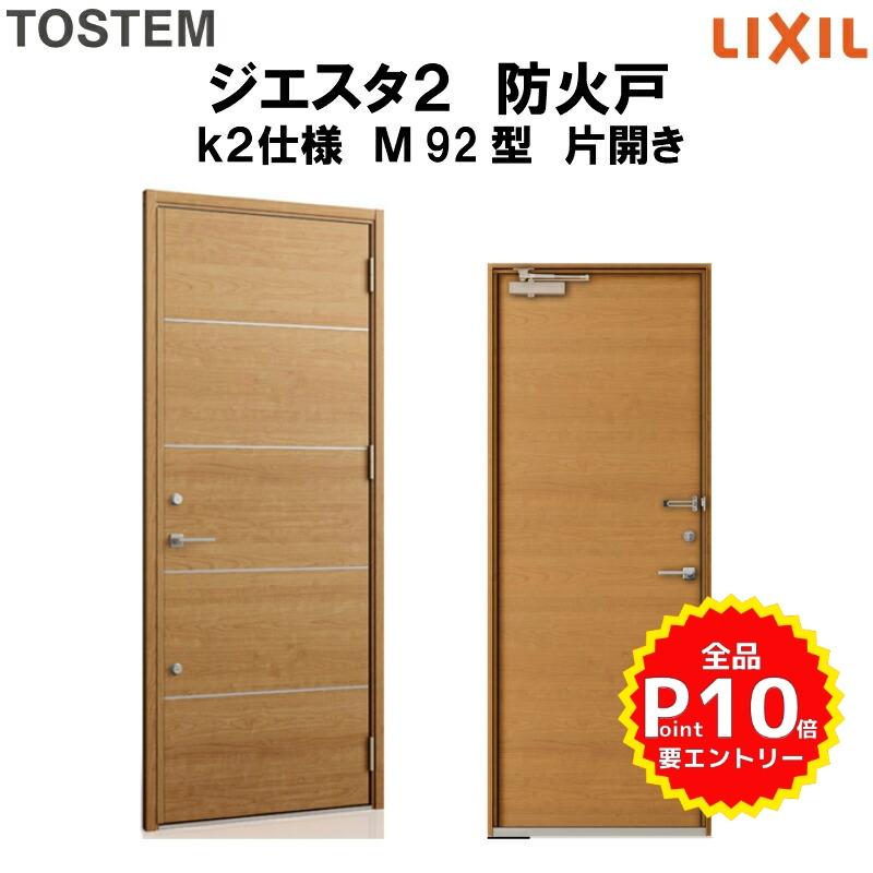 防火戸 玄関ドアジエスタ2 M92型デザイン k2仕様 片開きドア LIXIL TOSTEM リクシル トステム ドア 玄関 防火 扉 新設 リフォーム