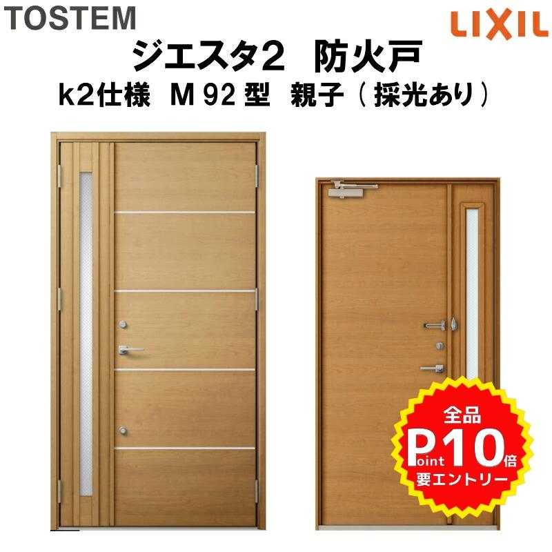 防火戸 玄関ドアジエスタ2 M92型デザイン k2仕様 親子(採光あり)ドア LIXIL/TOSTEM