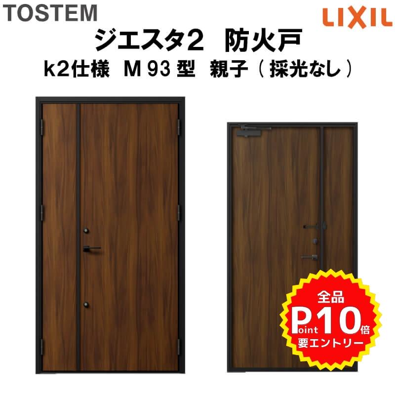 防火戸 玄関ドアジエスタ2 M93型デザイン k2仕様 親子(採光なし)ドア LIXIL/TOSTEM