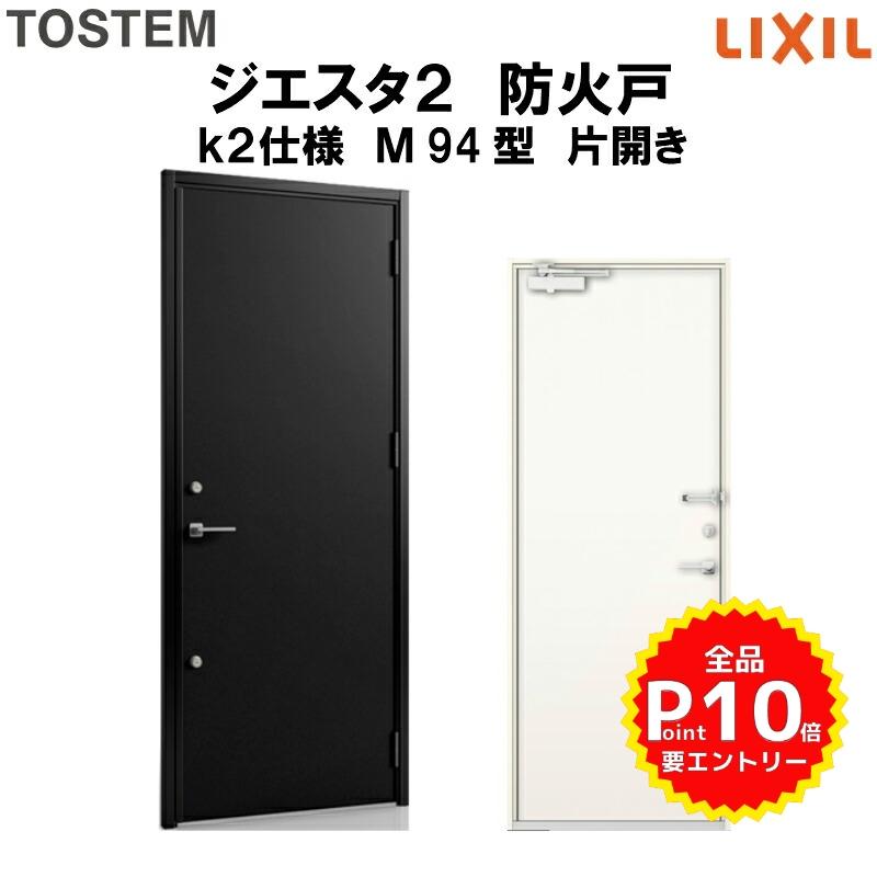 防火戸 玄関ドアジエスタ2 M94型デザイン k2仕様 片開きドア LIXIL TOSTEM リクシル トステム ドア 玄関 防火 扉 新設 リフォーム