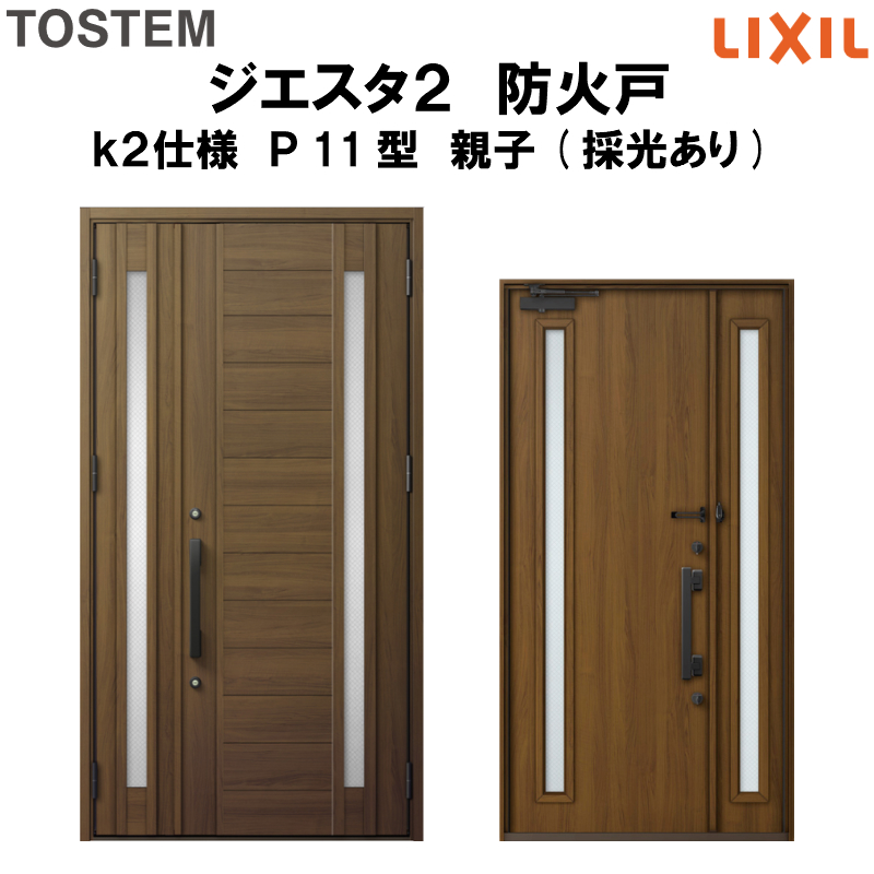 防火戸 玄関ドアジエスタ2 P11型デザイン k2仕様 親子(採光あり)ドア LIXIL TOSTEM リクシル トステム ドア 玄関 防火 扉 新設 リフォーム
